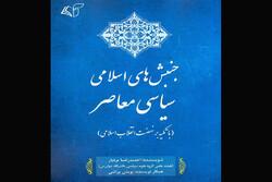 کتاب «جنبشهای اسلامی معاصر» منتشر شد