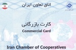 وزارت صمت و سازمان توسعه تجارت باید در مورد کارتهای بازرگانی پاسخگو باشند