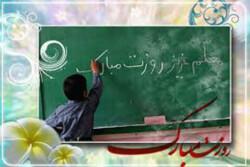 امروز نقش معلمان در جبهه فرهنگی مهم و مشابه دوران دفاع مقدس است