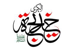 کنگره بینالمللی حضرت خدیجه (س) بانوی اول اسلام برگزار میشود