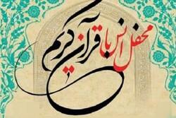 برگزاری محفل انس با قرآن برای مدافعان سلامت در رشت