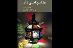 کتاب«مضامین اصلی قرآن» به چاپ سوم رسید