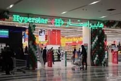 آشنایی با  یک سوپرمارکت اینترنتی پرتخفیف