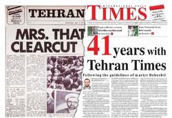 تهران تایمز ۴۱ ساله شد
