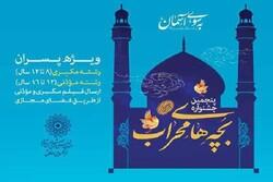 پنجمین جشنواره بچههای محراب در فضای مجازی برگزار میشود