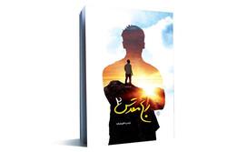 دومین جلد از رمان «رنج مقدس» منتشر شد