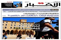 الصفحة الاولی من أهم الصحف العربیة الصادرة فی الـسادس من أیار/مایو