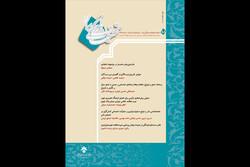 چهل و هشتمین شماره از فصلنامه «تحقیقات فرهنگی ایران» منتشر شد