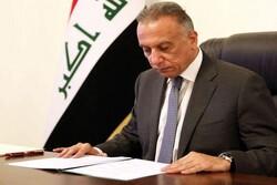 الكاظمي،  رئيساً رسمياً للوزراء في العراق