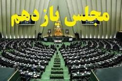 فراکسیون انقلاب اسلامی مجلس یازدهم اعلام موجودیت کرد