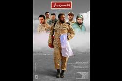 انتشار پوستر «#سرباز» همزمان با پخش سریال