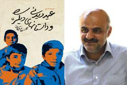 مجموعه داستانی از  مرحوم محسن سلیمانی  منتشر شد