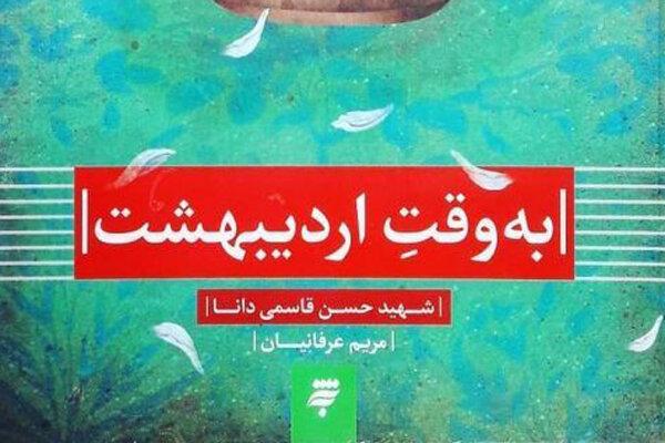 مسابقه کتابخوانی «به وقت اردیبهشت» برگزار میشود
