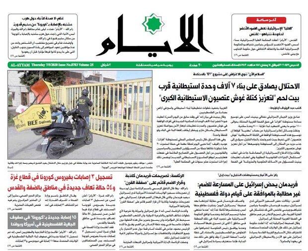 الصفحة الاولی من أهم الصحف العربیة الصادرة فی الـسابع من 7أیار/مایو