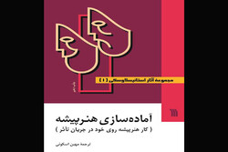 عناوین مجموعه آثار استانیسلاوسکی به چاپهای دهم و نهم رسیدند