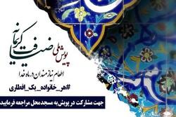 راه اندازی پویش # هر_خانواده_یک_افطاری