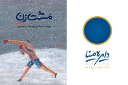 Lebanon buys copyright of Iranian book 'Boxer'