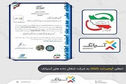 آسیاتک موفق به دریافت گواهینامه استاندارد ISO۲۷۰۰۱ شد