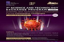"""اقامة اجتماع لتبادل التجارب والخبرات العلمية والتكنولوجية حول جائحة """"كورونا"""""""