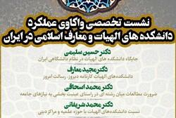 نشست تخصصی واکاوی عملکرد دانشکدههای الهیات و معارف اسلامی ایران
