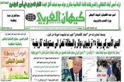 الصفحة الاولی من أهم الصحف العربیة الصادرة في الـتاسع من 9 أیار/مایو