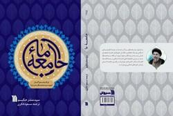 کتاب «جامعۀما، در اندیشه و آثار شهید صدر» منتشر شد