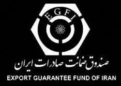 اصلاح کارمزد صندوق ضمانت صادرات در جهت تسهیل صادرات خدمات مهندسی