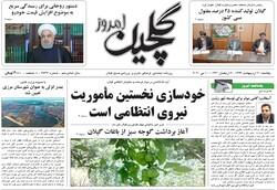 صفحه اول روزنامه های گیلان ۲۱ اردیبهشت ۹۹