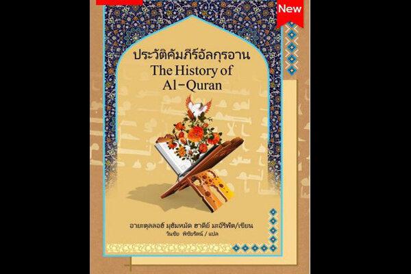 ترجمه «تاریخ قرآن» آیتالله معرفت در دسترس تایلندیها قرار گرفت