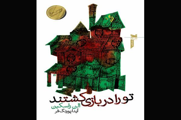ترجمه رمان معروف الن راسکین چاپ شد/تو را در بازی کشتند!