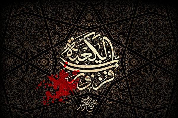 حضرت علی (ع) کی یتیموں، پڑوسیوں سے حسن سلوک اور قرآن کریم پر عمل کرنے کی سفارش