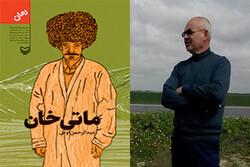 رمانی تازه از عبدالرحمن اونق منتشر شد