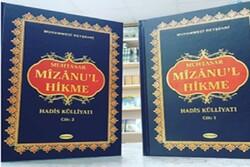 انتشار کتاب «منتخب میزان الحکمه» ری شهری در استانبول