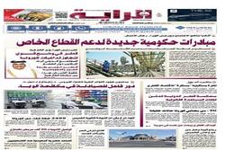 الصفحة الاولی من أهم الصحف العربیة الصادرة في الـعاشر من 10 أیار/مایو