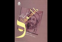 ماجرای ابنسینا و همسر فراری خلیفه در خاطرات ابوعبید جوزجانی