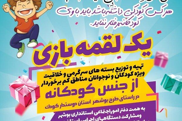 غذای روح کودکان بوشهری تأمین میشود/ کمک به اقشار آسیبپذیر