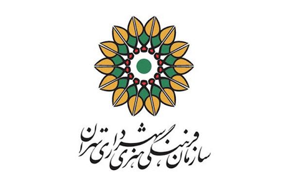 «شهر پرستاره»؛ویژهبرنامه سازمان فرهنگیهنری به مناسبت دفاعمقدس