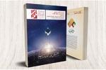 شماره ششم نشریه «تأملات رشد» رونمایی شد