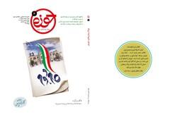 شماره ششم مجله حوزه منتشر شد