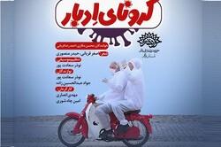 استفاده از ظرفیتهای هنری بوشهر برای امیدآفرینی در شرایط کرونایی