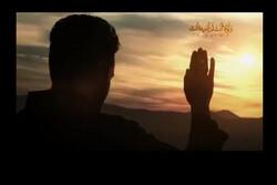 نماهنگ «بک عرفتک» منتشر شد/ فرازهایی از دعای ابوحمزه ثمالی