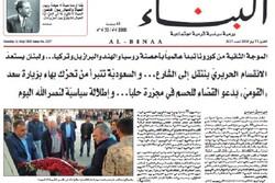 الصفحة الاولی من أهم الصحف العربیة الصادرة في الـحادي عشر من 11 أیار/مایو