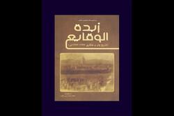 Doğu Anadolu'nun tarihini anlatan eser İran'da basıldı