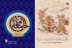 دو کتاب «افسانههای صحرا» و «جامعه ما» منتشر شدند