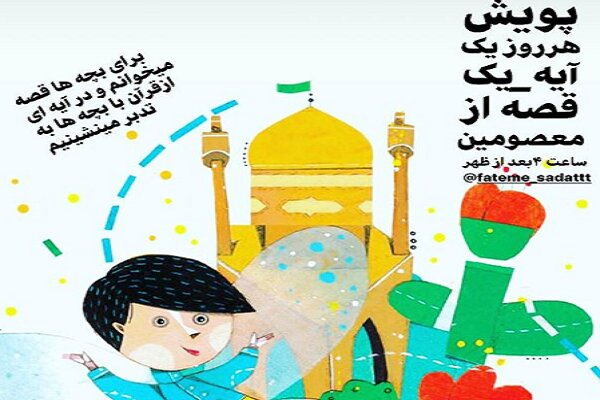 از قصه امامی دیروز تا قصه قرآنی امروز