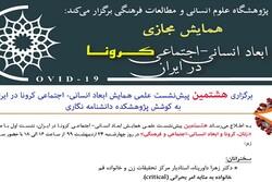 برگزاری هشتمین پیشنشست همایش ابعاد انسانی اجتماعی کرونا ایران