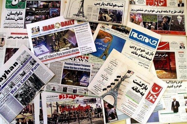 Headlines of Iranian dailies on May 13