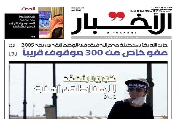 الصفحة الاولی من أهم الصحف العربیة الصادرة في الـثاني عشر من 12 أیار/مایو