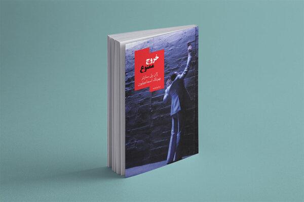 انتشار ترجمهای تازه از نمایشنامه «خروج ممنوع» سارتر