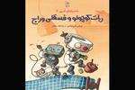 جلددوم«ماجراهای اُربی»منتشر شد/رباتی که میخواست به آدمها کمک کند